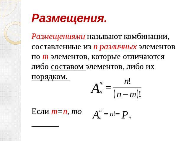 Размещения. Размещениями называют комбинации, составленные из п различных эле...