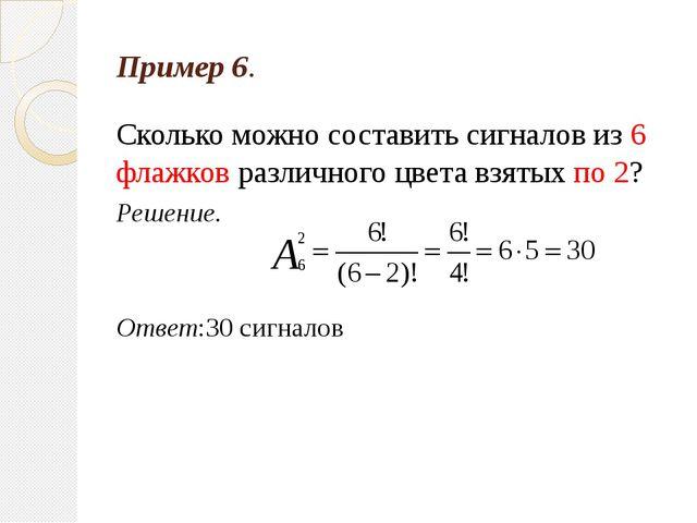 Пример 6. Сколько можно составить сигналов из 6 флажков различного цвета взят...