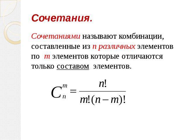 Сочетания. Сочетаниями называют комбинации, составленные из n различных элеме...