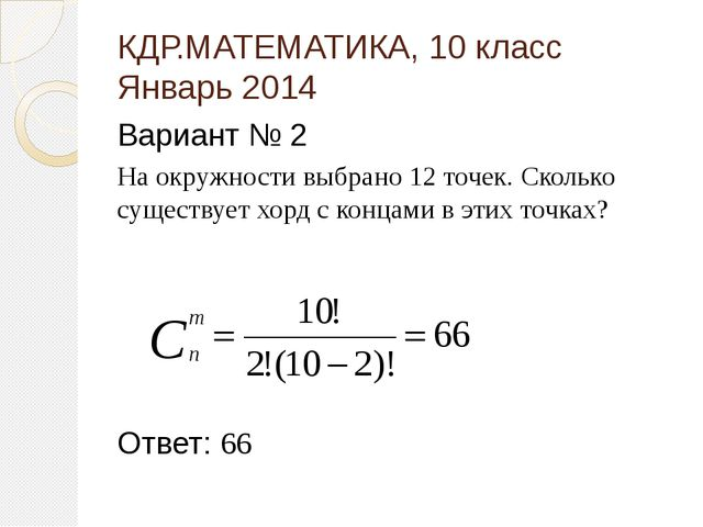 КДР.МАТЕМАТИКА, 10 класс Январь 2014 Вариант № 2 На окружности выбрано 12 точ...