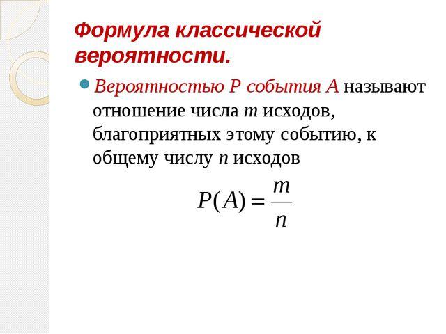 Формула классической вероятности. Вероятностью Р события А называют отношение...