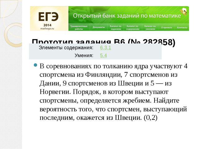 Прототип задания B6 (№ 282855) Прототип задания B6 (№ 282858) В соревнованиях...