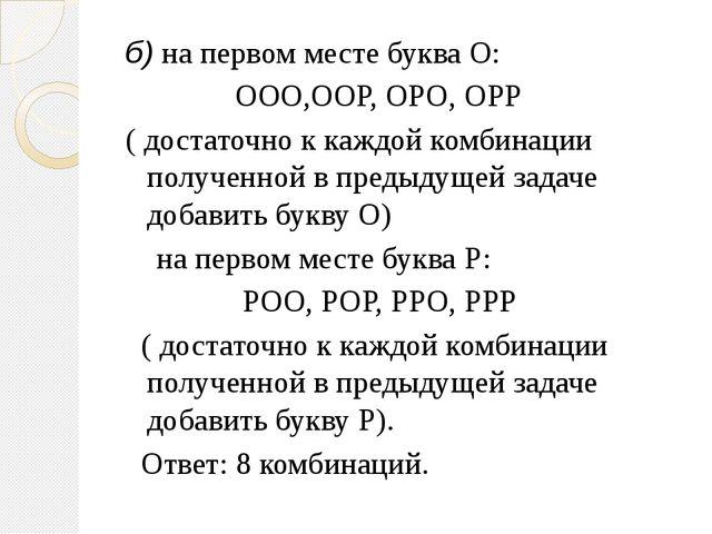 б) на первом месте буква О: ООО,ООР, ОРО, ОРР ( достаточно к каждой комбинаци...