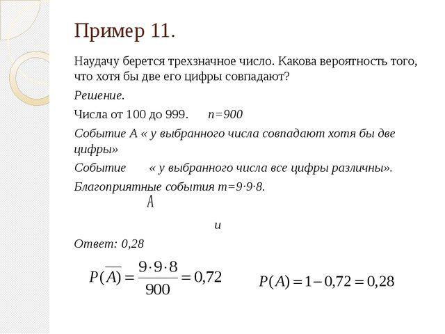 Пример 11. Наудачу берется трехзначное число. Какова вероятность того, что хо...