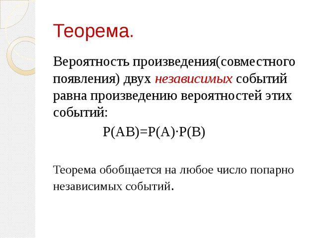 Теорема. Вероятность произведения(совместного появления) двух независимых соб...