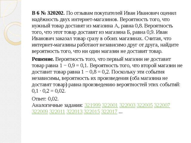 B6№320202. По отзывам покупателей Иван Иванович оценил надёжность двух инт...