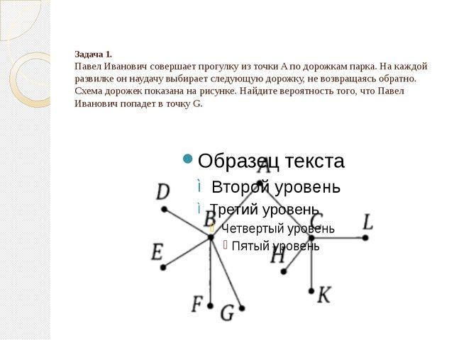 Задача 1. Павел Иванович совершает прогулку из точки A по дорожкам парка. На...
