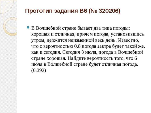Прототип задания B6 (№ 320206) В Волшебной стране бывает два типа погоды: хор...