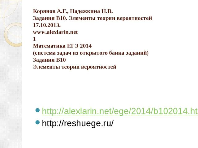 Корянов А.Г., Надежкина Н.В. Задания В10. Элементы теории вероятностей 17.10....