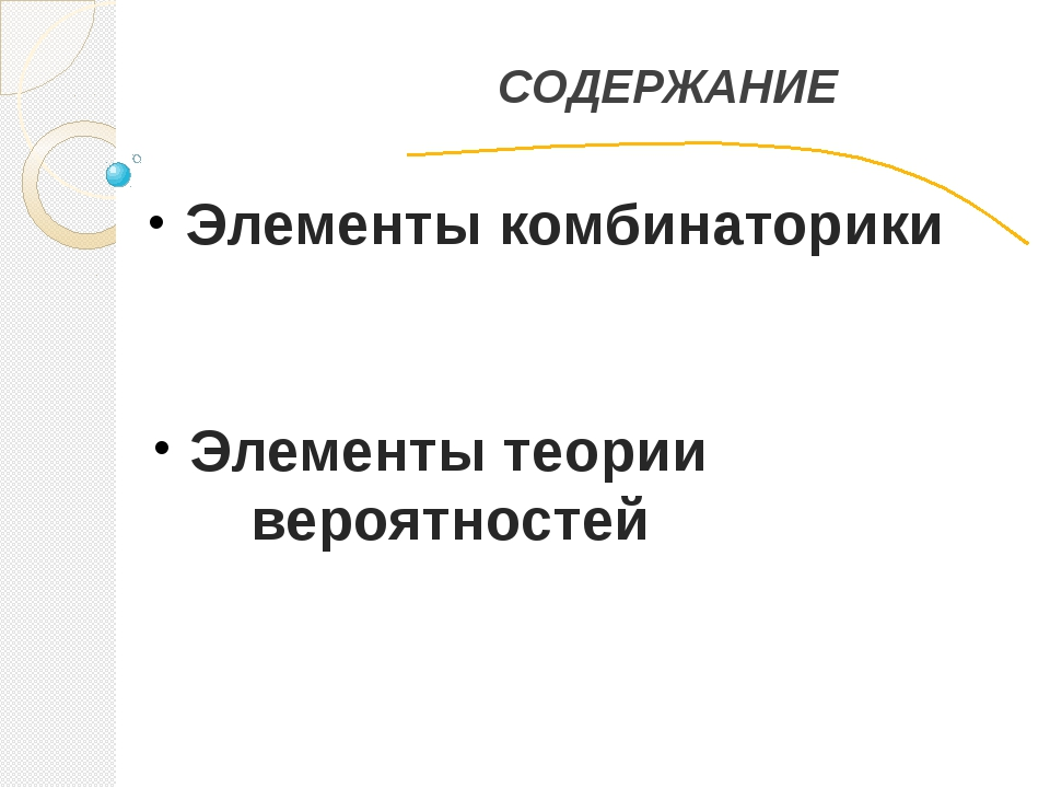 СОДЕРЖАНИЕ Элементы комбинаторики Элементы теории вероятностей