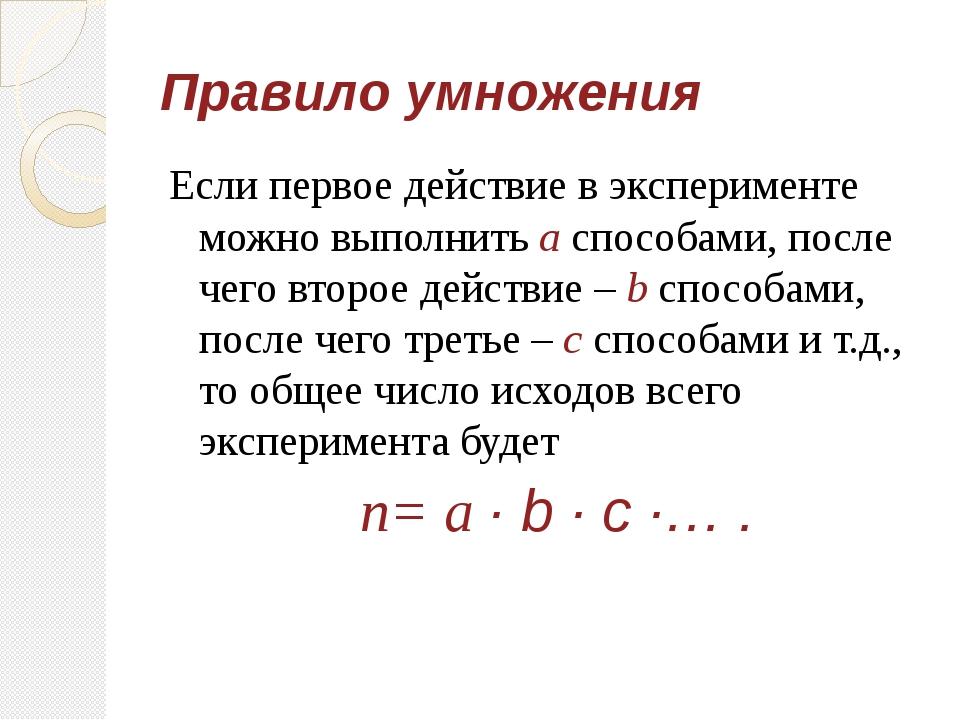 Правило умножения Если первое действие в эксперименте можно выполнить а спосо...