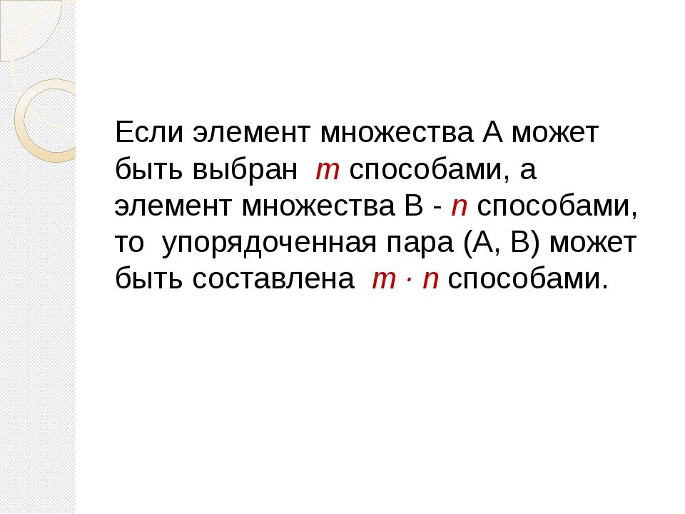 Если элемент множества А может быть выбран m способами, а элемент множества...