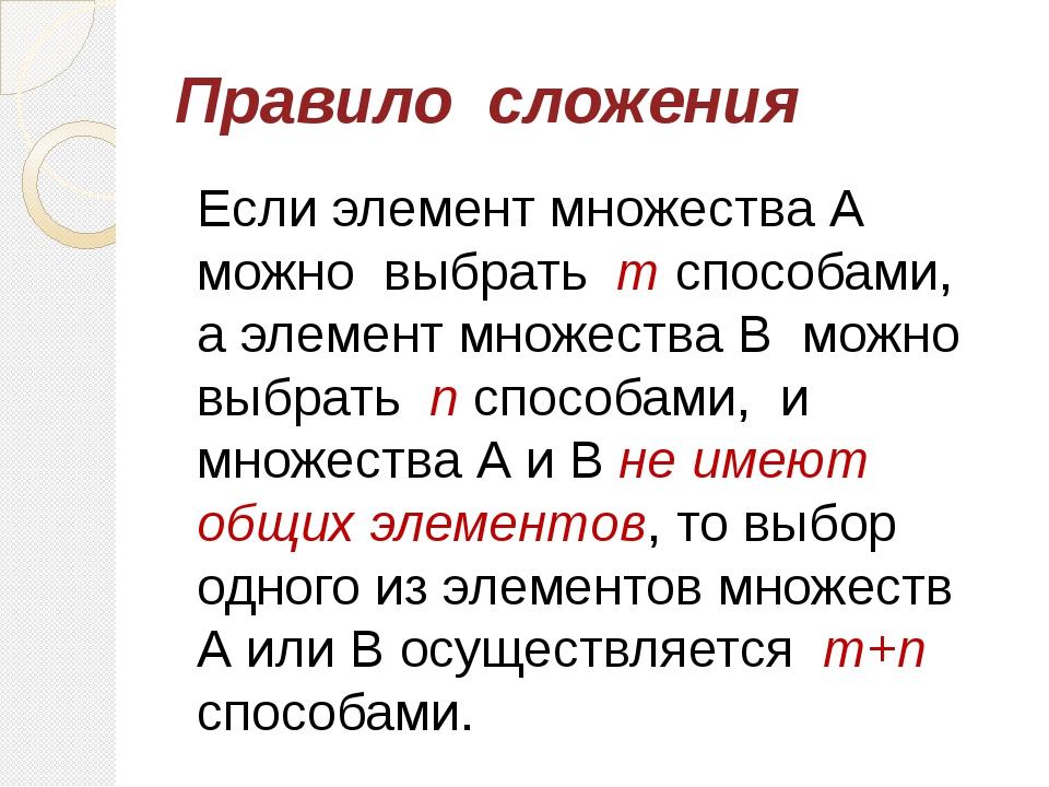 Правило сложения Если элемент множества А можно выбрать m способами, а элемен...
