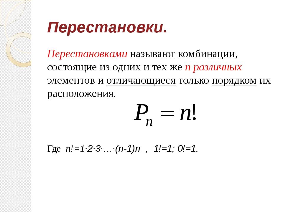 Перестановки. Перестановками называют комбинации, состоящие из одних и тех же...