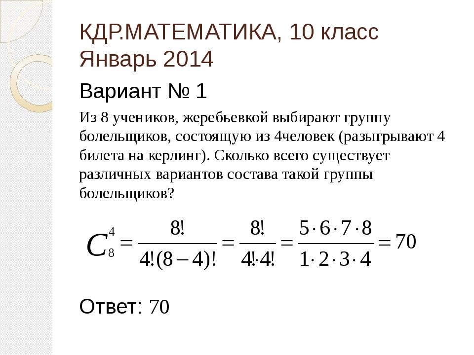 КДР.МАТЕМАТИКА, 10 класс Январь 2014 Вариант № 1 Из 8 учеников, жеребьевкой в...