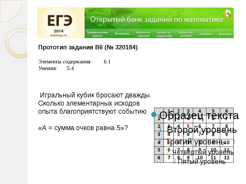 Прототип задания B6 (№ 320184)  Элементы содержания: 6.1 Умения: 5.4  И...