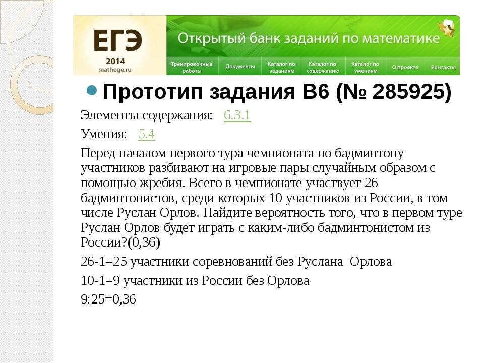 Прототип задания B6 (№ 285925) Элементы содержания: 6.3.1 Умения: 5.4 Пе...