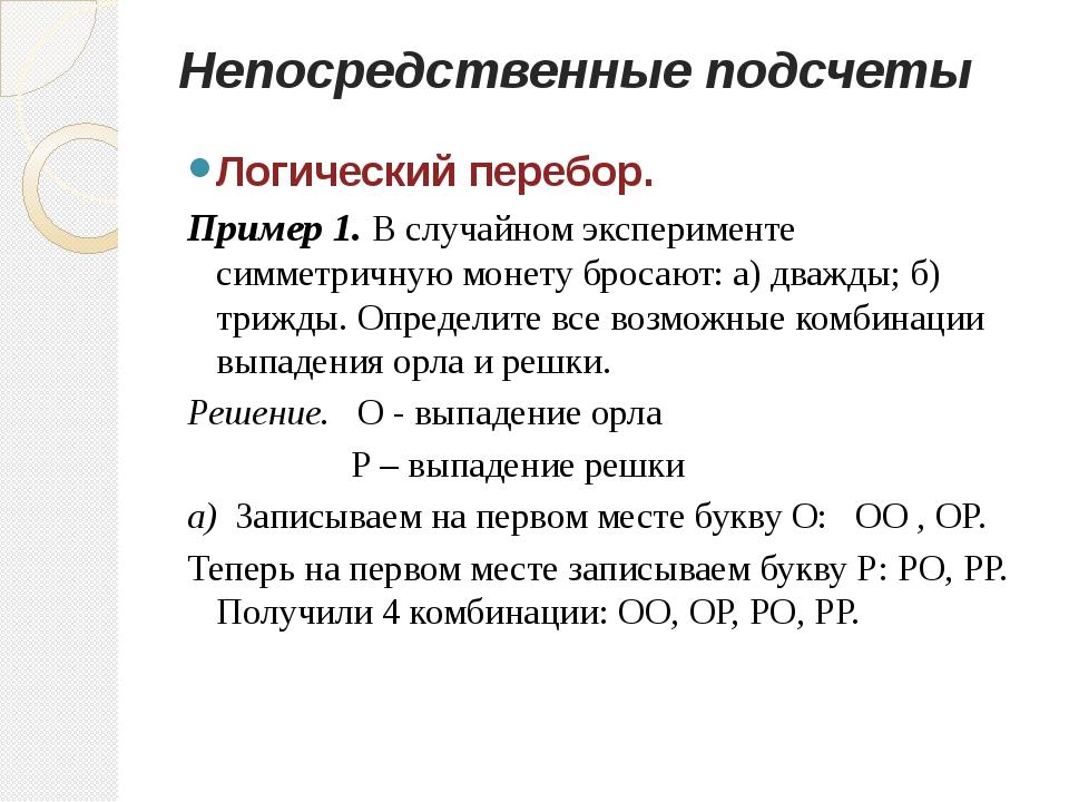 Непосредственные подсчеты Логический перебор. Пример 1. В случайном экспериме...