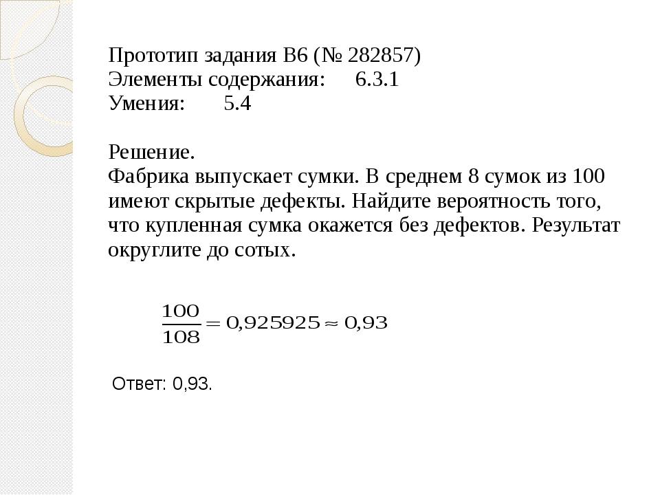 Прототип задания B6 (№ 282857)  Элементы содержания: 6.3.1 Умения: 5.4 Ре...