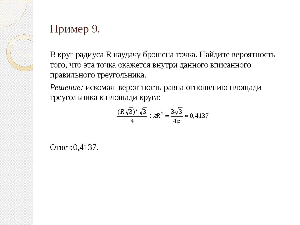 Пример 9. В круг радиуса R наудачу брошена точка. Найдите вероятность того, ч...