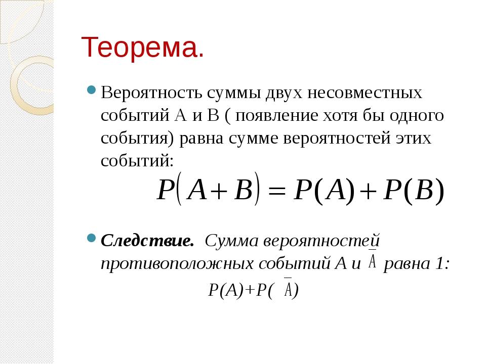 Теорема. Вероятность суммы двух несовместных событий А и В ( появление хотя б...