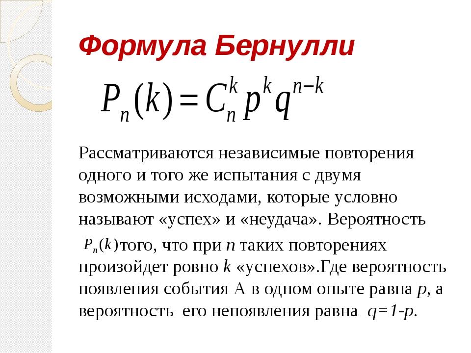 Формула Бернулли Рассматриваются независимые повторения одного и того же испы...