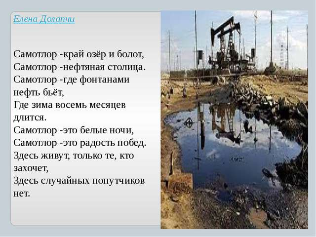 Елена Долапчи Самотлор -край озёр и болот, Самотлор -нефтяная столица. Самотл...