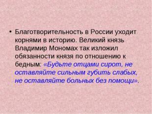 Благотворительность в России уходит корнями в историю. Великий князь Владимир