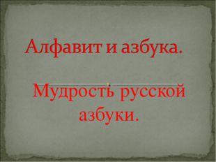 Мудрость русской азбуки.