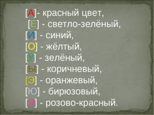 [А]- красный цвет, [Е] - светло-зелёный, [И] - синий, [О] - жёлтый, [У] - зел