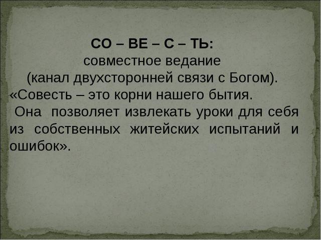 СО – ВЕ – С – ТЬ: совместное ведание (канал двухсторонней связи с Богом). «Со...
