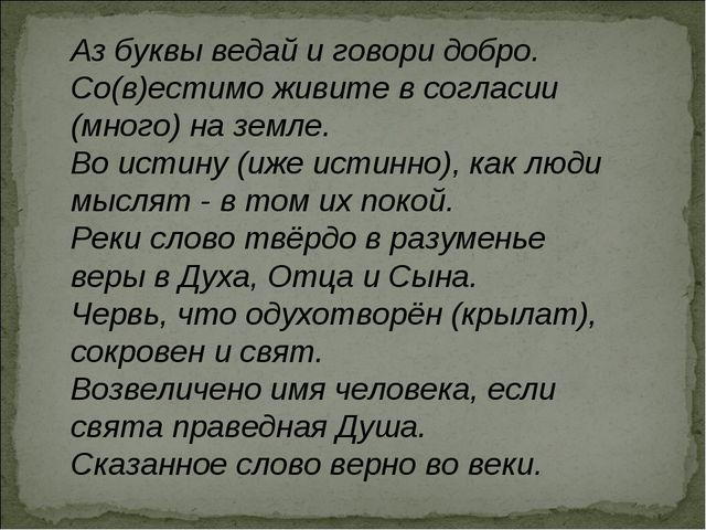 Аз буквы ведай и говори добро. Со(в)естимо живите в согласии (много) на земле...