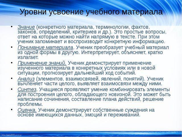 Уровни усвоение учебного материала Знание (конкретного материала, терминологи...