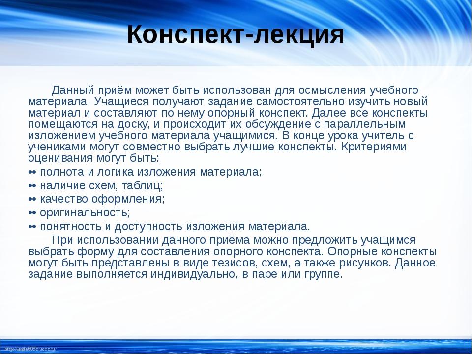 Конспект-лекция Данный приём может быть использован для осмысления учебного м...