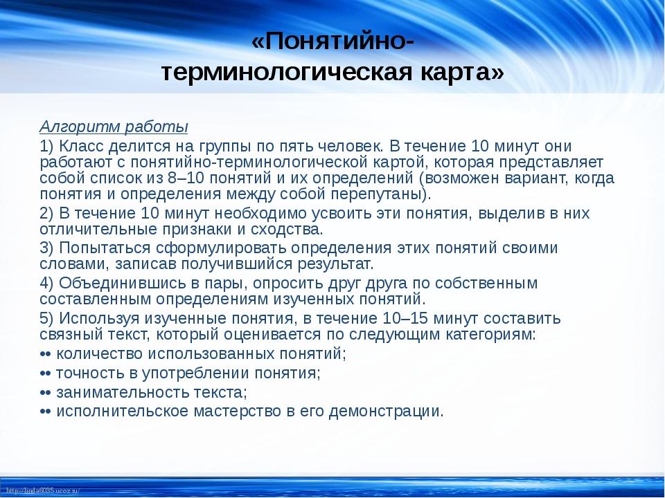 «Понятийно- терминологическая карта» Алгоритм работы 1) Класс делится на груп...