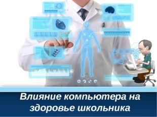Влияние компьютера на здоровье школьника ProPowerPoint.Ru