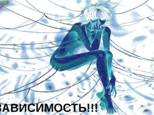 ЗАВИСИМОСТЬ!!! ProPowerPoint.Ru