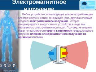 Электромагнитное излучение Любое устройство, производящее или же потребляющее