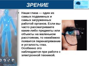 ЗРЕНИЕ Наши глаза — один из самых подвижных и самых загруженных работой орган