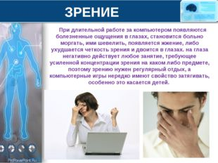 ЗРЕНИЕ При длительной работе за компьютером появляются болезненные ощущения в