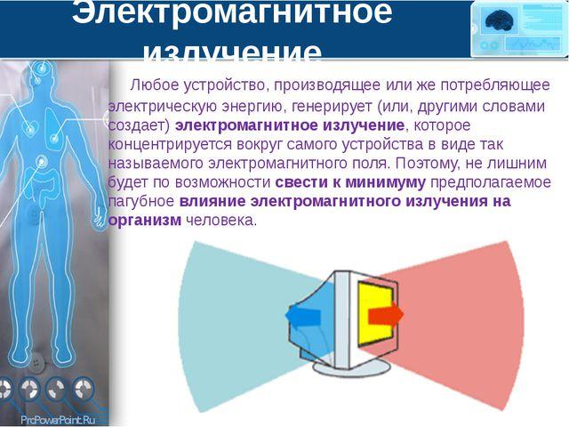 Электромагнитное излучение Любое устройство, производящее или же потребляющее...
