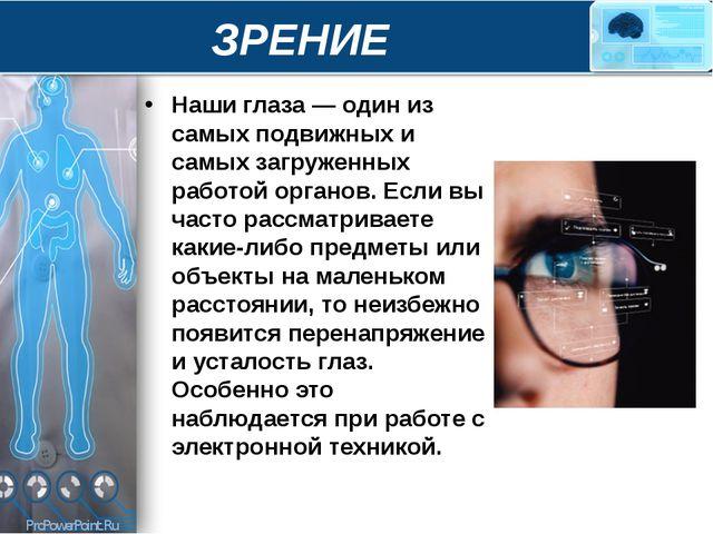 ЗРЕНИЕ Наши глаза — один из самых подвижных и самых загруженных работой орган...