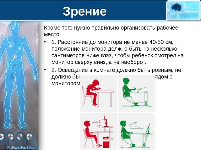 Зрение Кроме того нужно правильно организовать рабочее место: 1. Расстояние д...