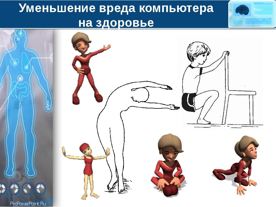 Уменьшение вреда компьютера на здоровье ProPowerPoint.Ru