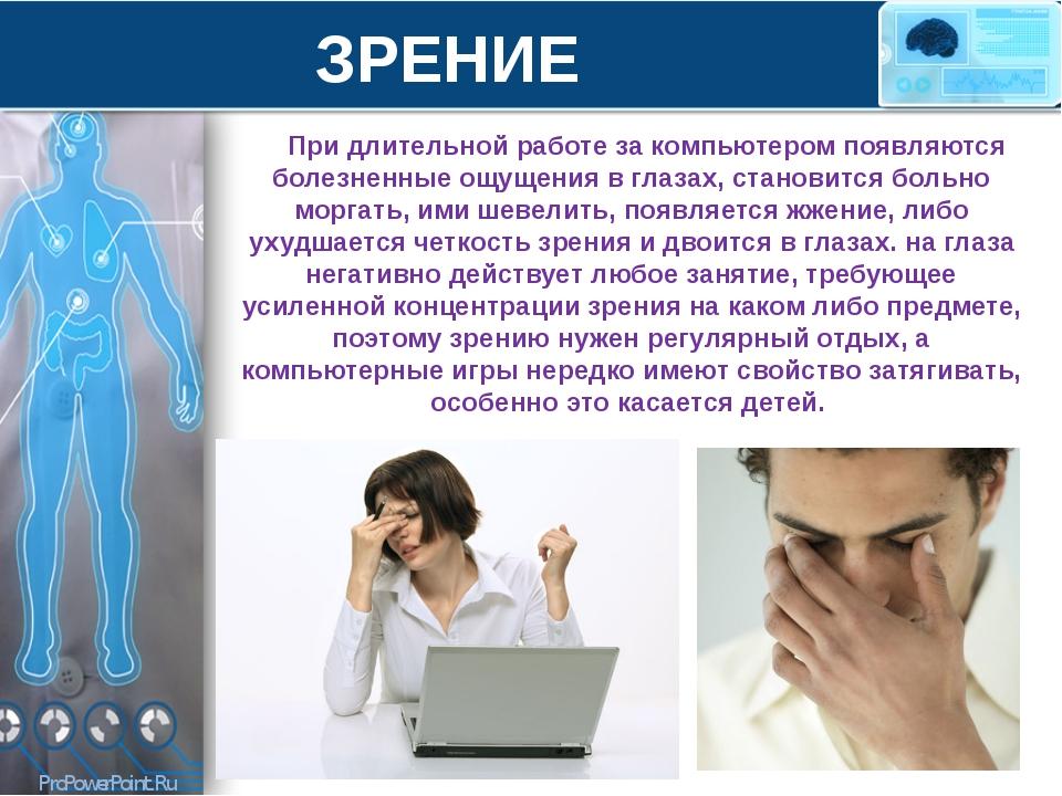 ЗРЕНИЕ При длительной работе за компьютером появляются болезненные ощущения в...