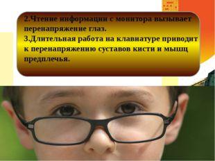 2.Чтение информации с монитора вызывает перенапряжение глаз. 3.Длительная ра