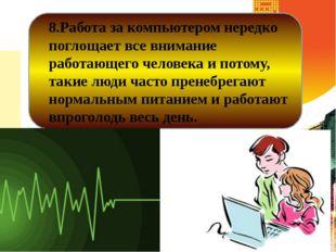 8.Работа за компьютером нередко поглощает все внимание работающего человека