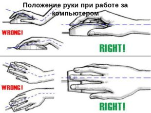 Положение руки при работе за компьютером