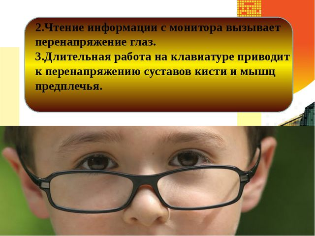 2.Чтение информации с монитора вызывает перенапряжение глаз. 3.Длительная ра...