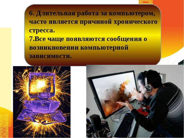 6. Длительная работа за компьютером, часто является причиной хронического ст...